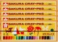 【サクラ】クレパス太巻 20色 5個パック