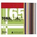 【日本色研】トーナルカラーB6判 65色