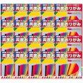 【トーヨー】両面折り紙15cm角20冊パック