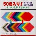 【エヒメ紙工】50色入りおりがみ