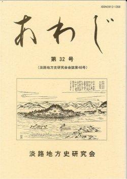 画像1: あわじ第32号(淡路地方史研究会会報第48号)