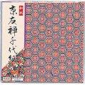京友禅千代紙 8柄  20枚  1冊(20枚)