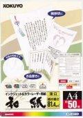 カラーレーザー&インクジェット用紙(和紙・薄口)[KOKUYO]